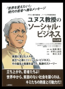 professor yunuss social business a manga depicting the life and work of professor muhammad yunus has been completed and is now available at tsuchiya book
